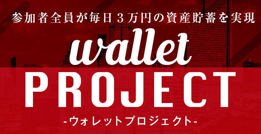 ウォレットプロジェクト