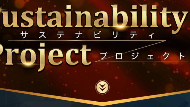 サステナビリティプロジェクト