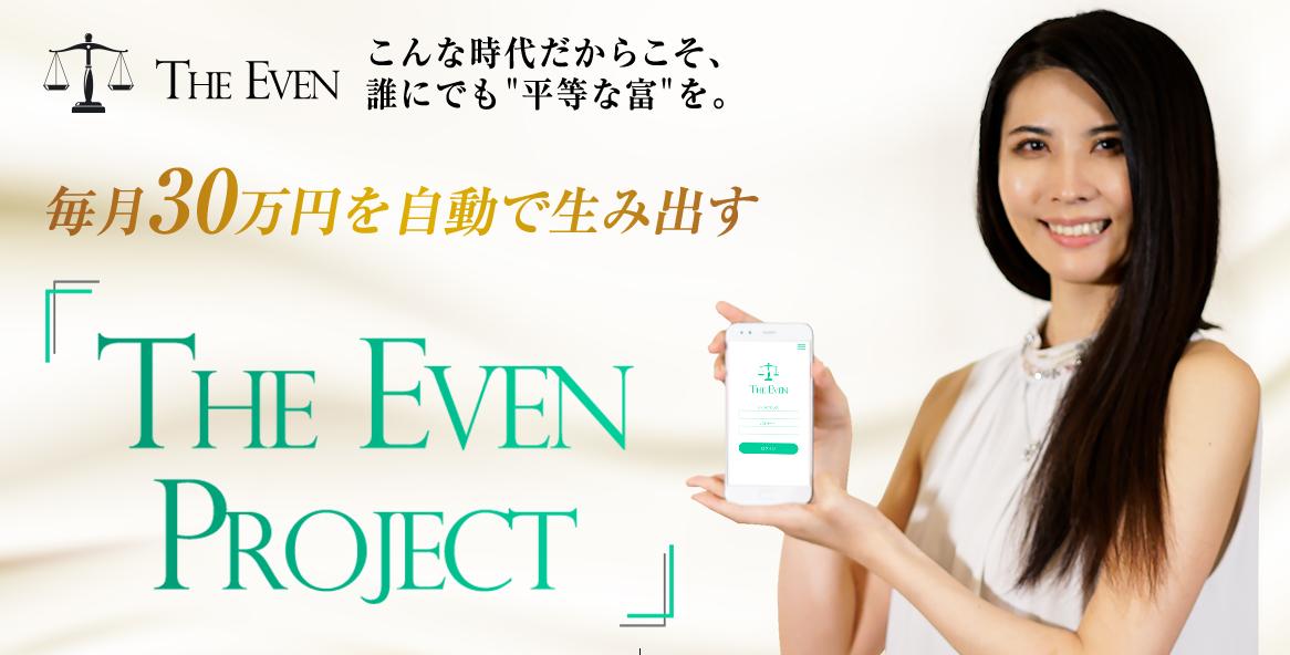 高橋瞳のTHE EVEN PROJECT(イーブンプロジェクト)