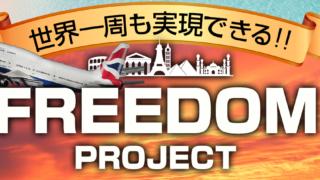 FREEDOM PROJECT(フリーダムプロジェクト)