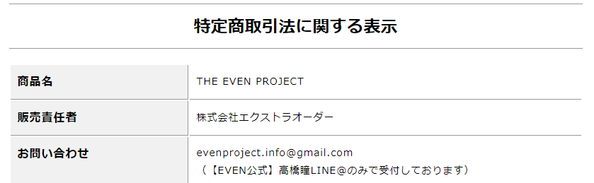 THE EVEN PROJECT(イーブンプロジェクト)特定商