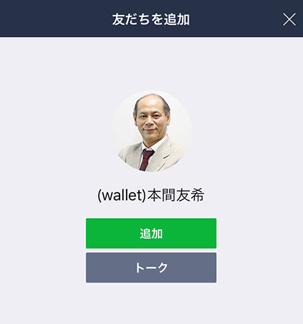wallet(ウォレット)プロジェクト本間友希LINE
