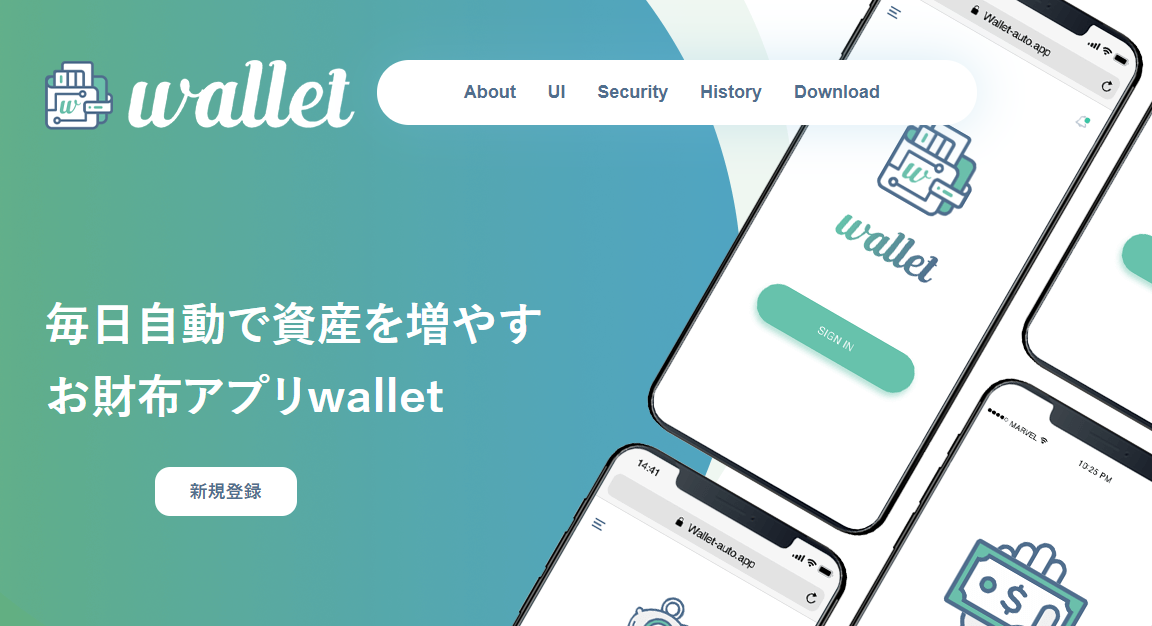 wallet(ウォレット)プロジェクトDLページ