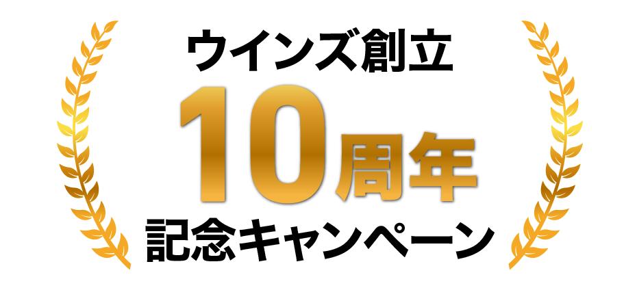 ウインズ創立10周年