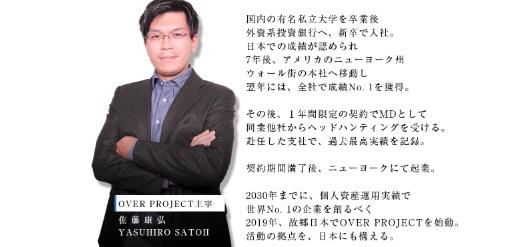 オーバープロジェクト佐藤康弘