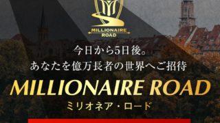 ミリオネアロード(MILLIONAIRE ROAD)
