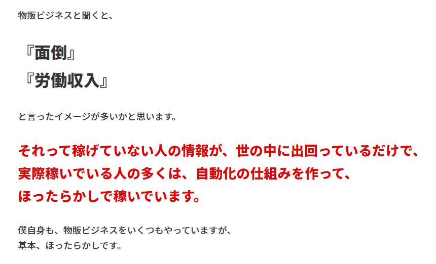 年商1億円ビジネスプロジェクトは物販