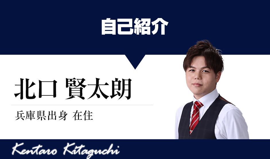 年商1億円ビジネスプロジェクト北口賢太郎