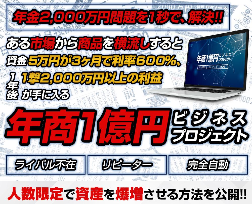 年商1億円ビジネスプロジェクト概要