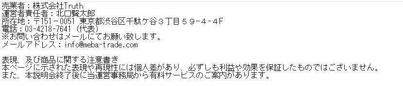 年商1億円ビジネスプロジェクト特定商