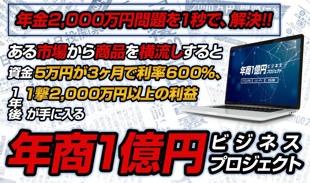 年商1億円ビジネスプロジェクト