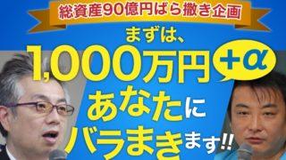 総資産90億円ばら撒き企画第一弾