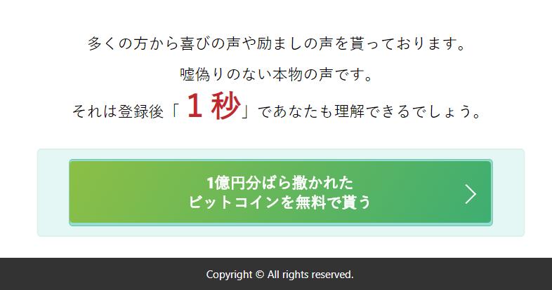 1億円分のビットコインを完全無料配布 特定商