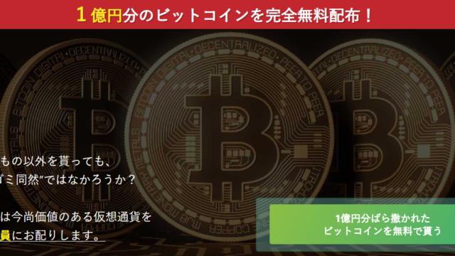 1億円分のビットコインを完全無料配布