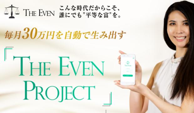 EVENプロジェクト