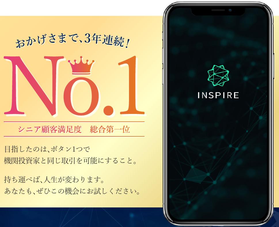INSPIRE(インスパイア過去3年間1位