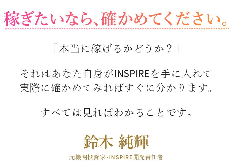 INSPIRE(インスパイア)鈴木純輝