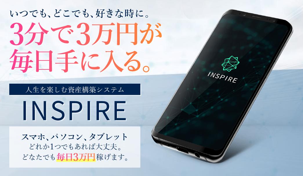 INSPIRE(インスパイア
