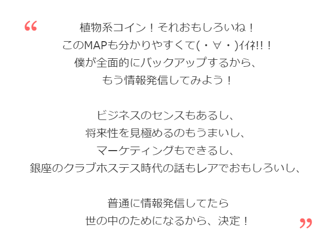 Royalty(ロイヤリティ)+CRYPTMAP(クリマップ)無料な理由2