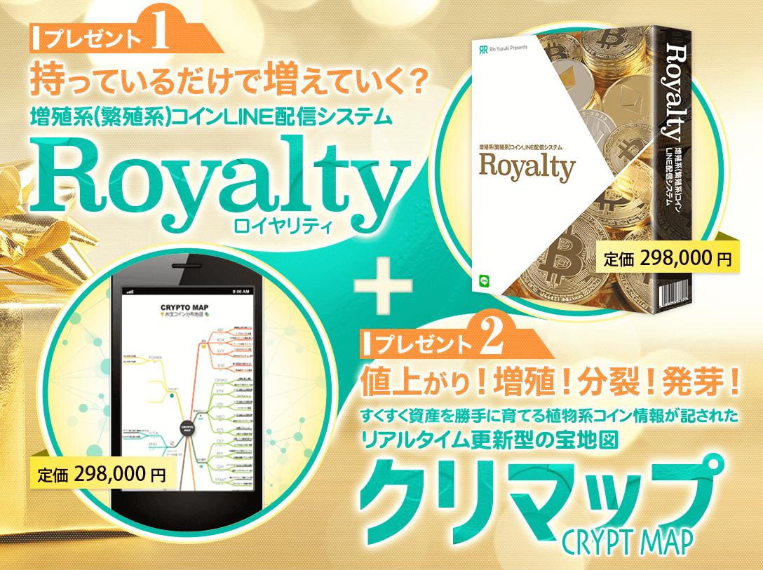 Royalty(ロイヤリティ)+CRYPTMAP(クリマップ)