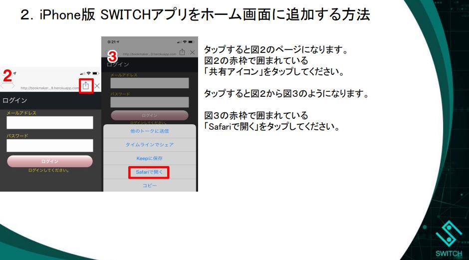 SWITCH アプリDL方法2