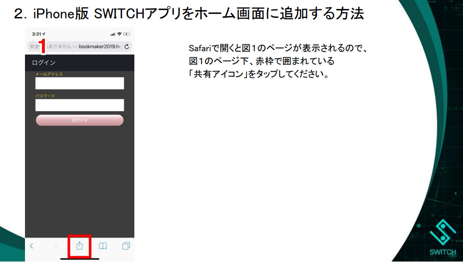 SWITCH アプリDL方法3