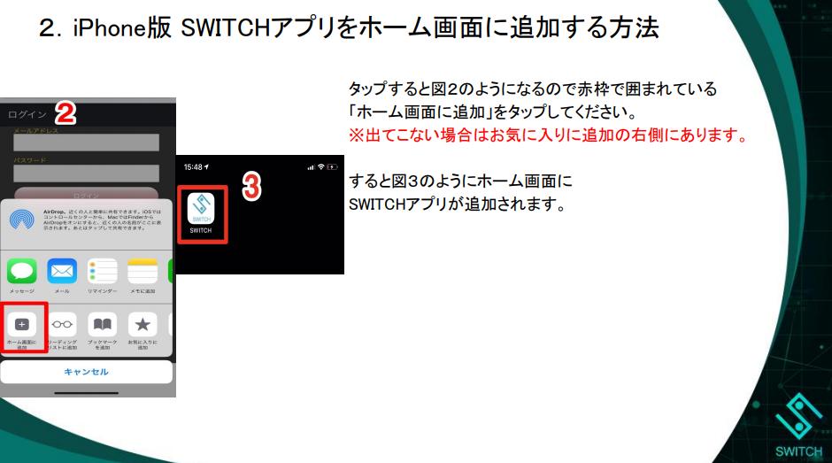 SWITCH アプリDL方法4