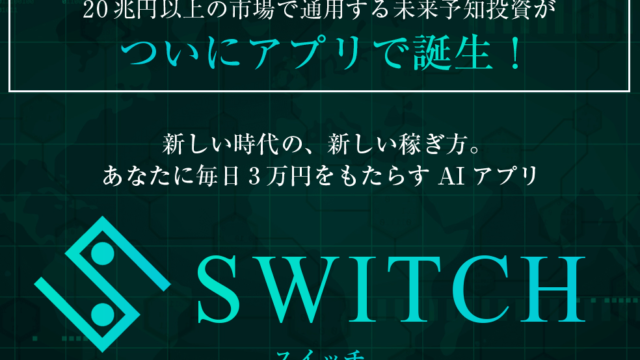 SWITCH PROJECT|スイッチプロジェクト