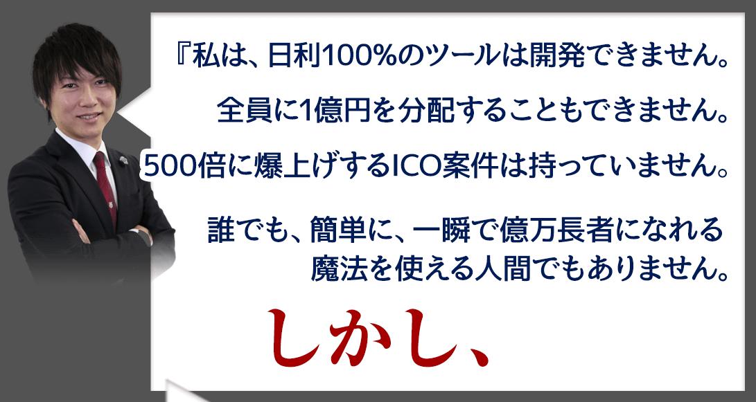 Unicorn System(ユニコーンシステム)を開発した長谷川優司