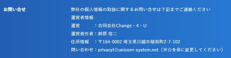 Unicorn System(ユニコーンシステム)特定商