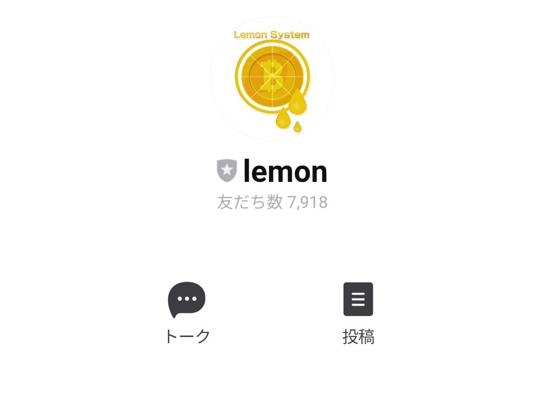 レモンシステムLINE