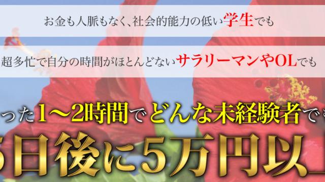 三矢田リョウ転売ビジネス