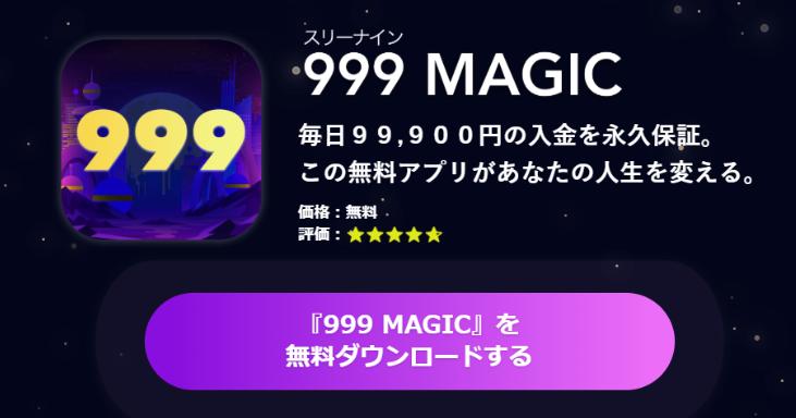 999MAGIC