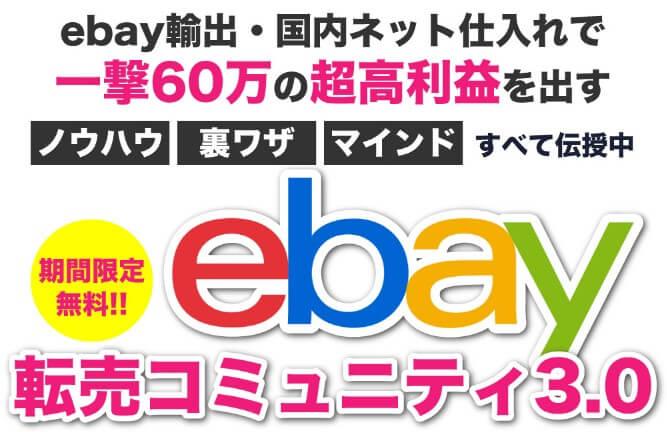 ebay転売プロジェクト3.0