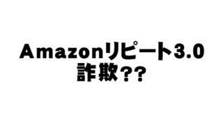 Amazonリピート