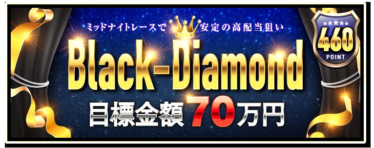 デボラ競輪ブラックダイヤモンドプラン