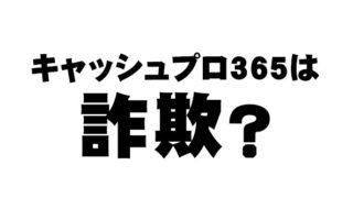 キャッシュプロ365