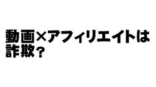動画×アフィリエイト