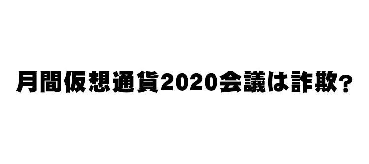 月間仮想通貨2020会議