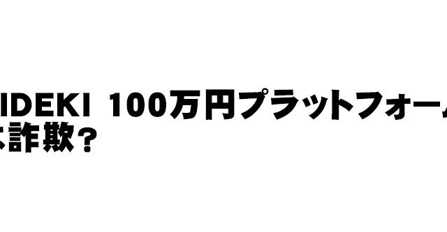 HIDEKI-100万円プラットフォーム