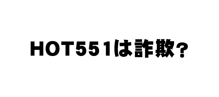 HOT551