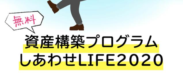 しあわせLIFE2020