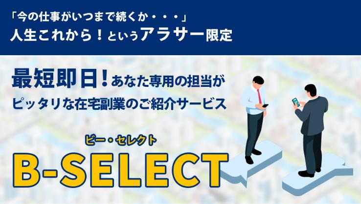 B-SELECT