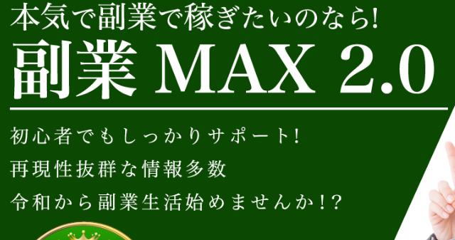 副業MAX2.0