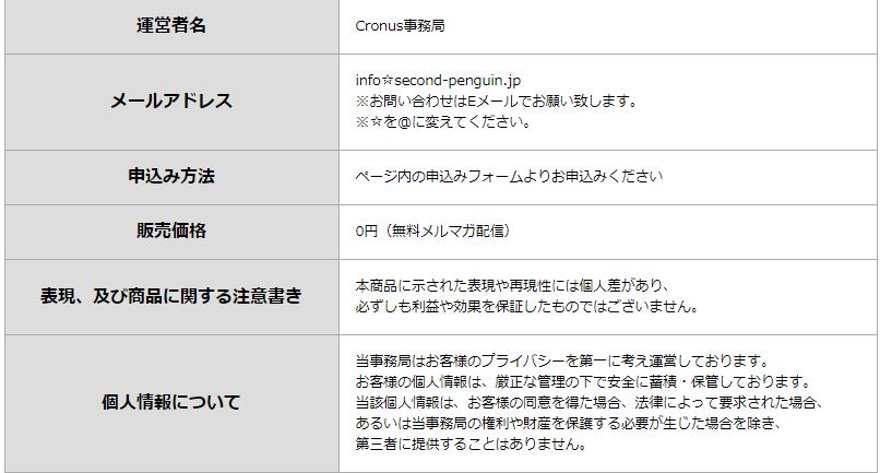 Cronus-3