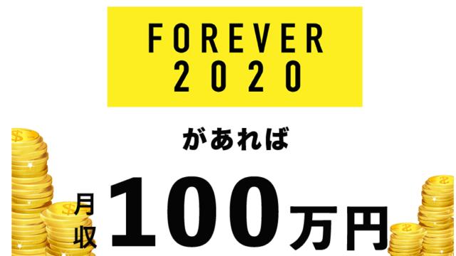 forever2020