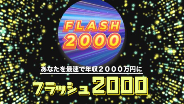 フラッシュ2000