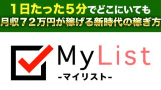 mylist