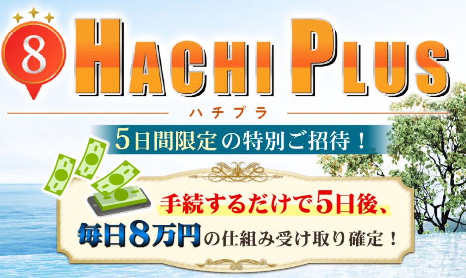 HACHPLUS