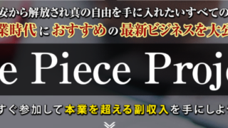 ONEPIECEPROJECT